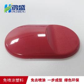 鸿盛供应红色珠光绚闪ABS免喷涂合金材料