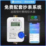 杭州炬华JYDZ-W LoRa无线远传智能预付费水表 免费配套抄表系统