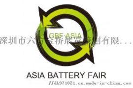 2020广州亚太电池展电池行业的广交会