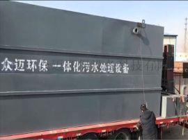 MBR一体化工业污水处理设备