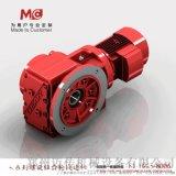 邁傳KZL167系列減速機 電機減速機 傘齒輪