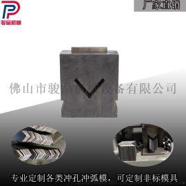 方管切口模具 方管缺口模具 角钢切角模具