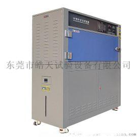紫外光老化试验 HT-UV3一站式检测_更高效