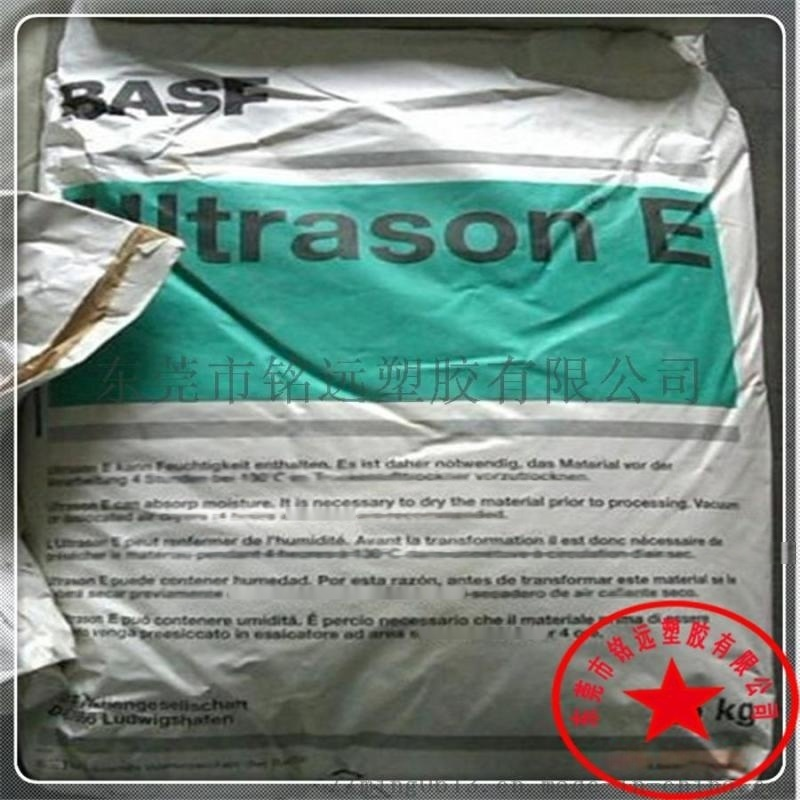 PES E1010 阻燃塑料 耐高温