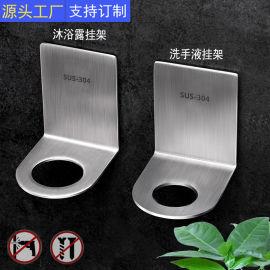 浴室304不锈钢置物架按压用洗手液架沐浴露架壁挂