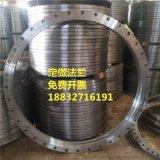 滄州廠家直銷 大口徑碳鋼平焊法蘭DN1800