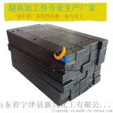 含硼聚乙烯加工件A防輻射含硼聚乙烯加工件生產工廠