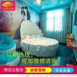 简约贝壳主题床双人床酒店电动床情侣水床宾馆圆床定做