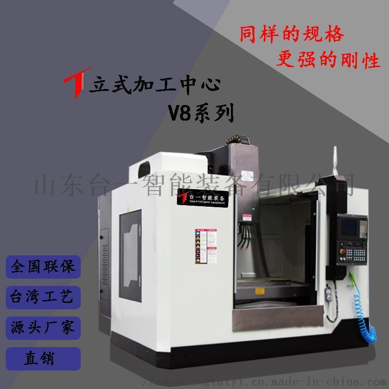 1160加工中心數控機牀CNC模具機開粗重切削