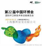 2021中国环博会-环卫及垃圾分类展