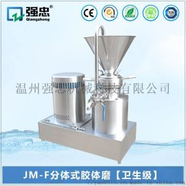 分体式卫生型食品级沥青胶体磨 研磨机 胶磨机