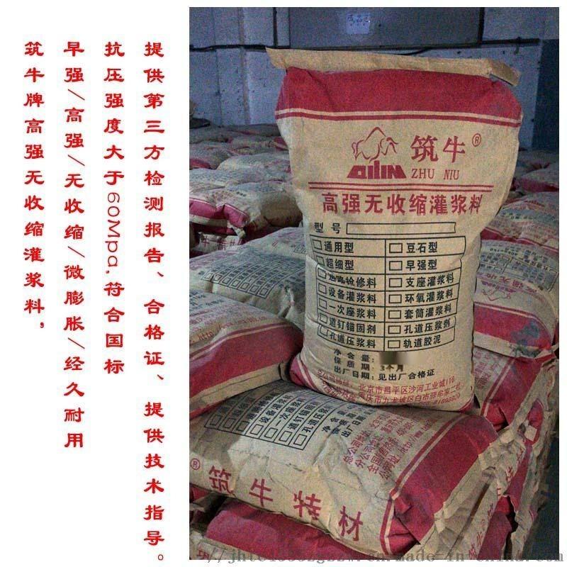 北京灌漿料廠家橋樑支座灌漿料水泥基灌漿料