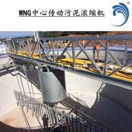 WNG中心传动污泥浓缩机生产厂家刮泥机