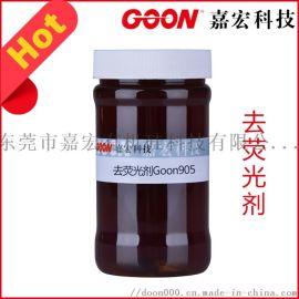 去荧光剂Goon905织物及设备上荧光效果消光剂