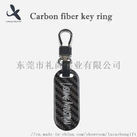 **真碳纤维钥匙扣 东莞礼尚LZ015钥匙扣