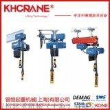 德马格DC-PRO环链电动葫芦德马格1t电动葫芦