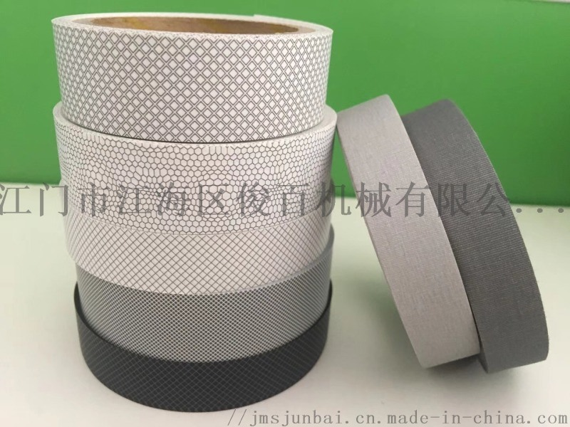 純PU熱風膠帶 服裝防水膠條