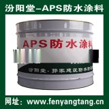 APS高分子防水涂料、防水性能、附着力好、防水密封