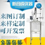 SF-10L 滴加冷凝回流高硼硅双层玻璃反应釜