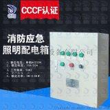翎翔LX-PD-YJ消防应急照明配电箱 消防应急系统 cccf认证