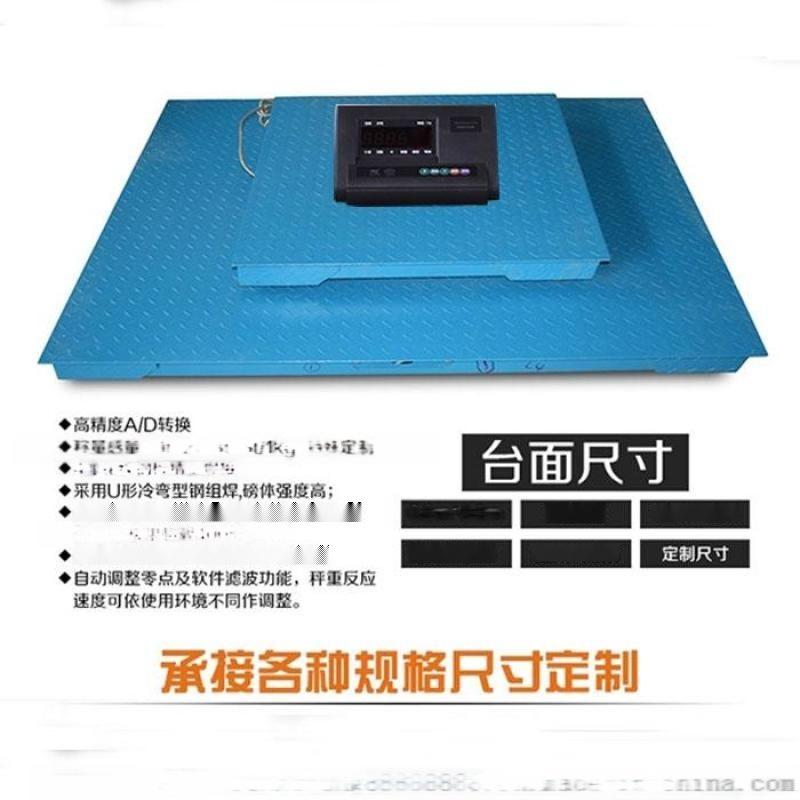 1吨2吨3吨5吨电子磅秤过磅电子秤平台秤地中衡