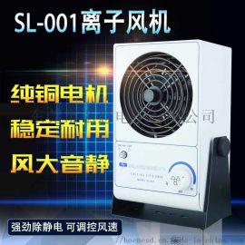 斯莱德SL-001台式离子风扇防静电风机消除静电工业除尘风机