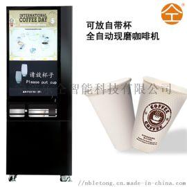 商用自带杯咖啡售货机 自带杯售 机 无人饮料机