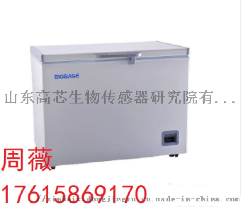 BDF-40H200低溫冷藏箱