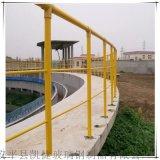 污水厂防腐玻璃钢围栏 玻璃钢污水围栏