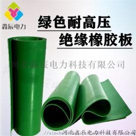 河北鑫辰厂家直销绿色6mm高压绝缘胶板