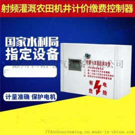 安徽射频卡灌溉控制器   玻璃钢智能井房厂家