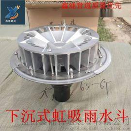 河北鑫涌制造不锈钢雨水斗虹吸雨水斗厂家直销