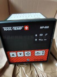 瑞士 TOOL-TEMP MP-888显示器