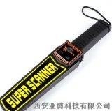 西安手持金屬探測儀 安檢儀15591059401