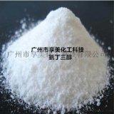 氨丁三醇99.5生物缓冲剂三羟甲基氨基甲烷