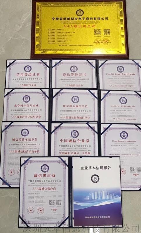 aaa资信等级证书 重合同守信用证书