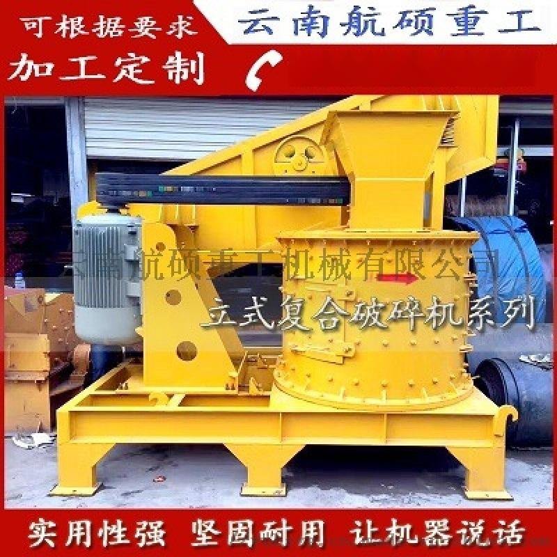 攀枝花玄武石破碎机 粉煤机功能作用 立式复合破碎机