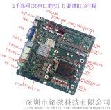 ITX-B110工業平板支持PCIE X1工控主板,H110晶片組工控主板