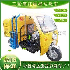 三轮摩托挂桶垃圾车清运车自装自卸保洁车
