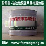 厂家厂价: 硅改性聚亚甲基树脂涂层/汾阳堂