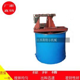 供应小型金属矿物矿用搅拌桶选矿设备矿山搅拌槽搅拌桶