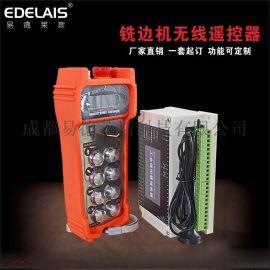 易德莱斯供应铣边机无线遥控器