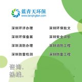 深圳環評一般多少錢,深圳如何辦理環評報告的紅頭文件