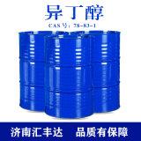 异丁醇 工业级异丁醇 78-83-1