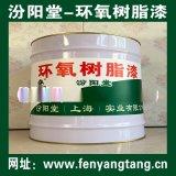 環氧樹脂漆、生產銷售、環氧樹脂漆、廠家