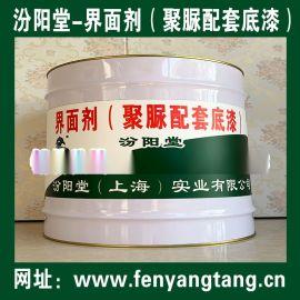 界面剂(聚脲配套底漆)、粘结强、涂膜坚韧、抗水渗透