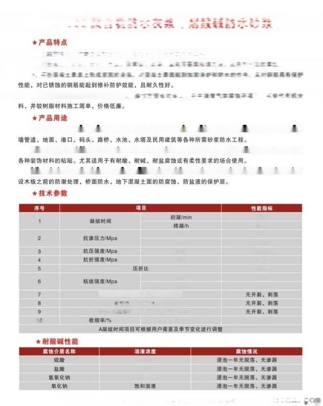 石棉县聚合物防水砂浆施工工艺