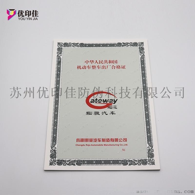 安全线纸荧光防伪合格证定制
