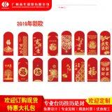 厂家定制新年紅包烫金紅包定制过年婚庆喜庆用品紅包
