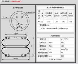 JBF320/**-2 HONGLI弘力橡胶气囊